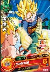 File:Super Saiyan Goten Trunks Heroes.jpg