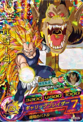 File:Super Saiyan 3 Vegeta Heroes 4.png