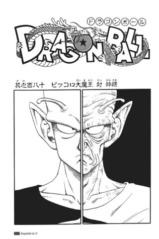 Arquivo:Kami-sama vs. the Demon King.jpg