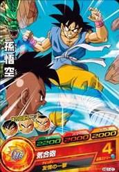 File:Goku Heroes 20.jpg