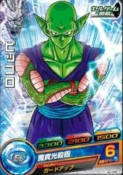 File:Piccolo Heroes 2.jpg