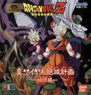 Dbz cover