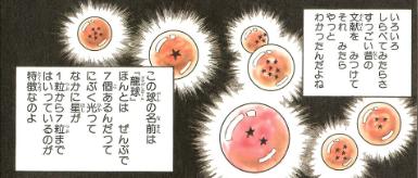 File:Dragonballs1.png