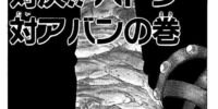 Dai no Daibouken Chapter 11
