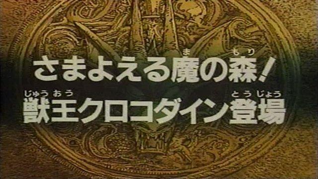 File:Dai 10 title card.jpg
