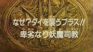 Dai 15 title card