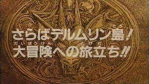 Dai 09 title card