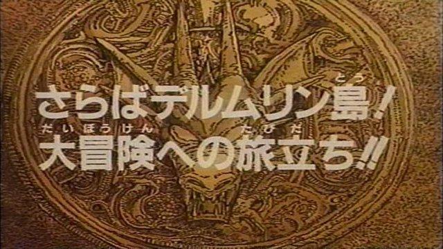 File:Dai 09 title card.jpg