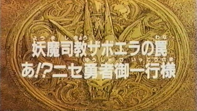 File:Dai 13 title card.jpg