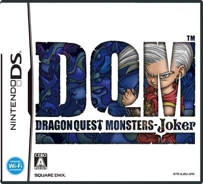 File:Dragon Quest Monsters Joker box.jpg