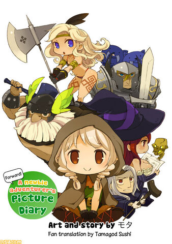 File:00 Dragons-Crown-A-Newbie-Adventurers-Picture-Diary.jpg