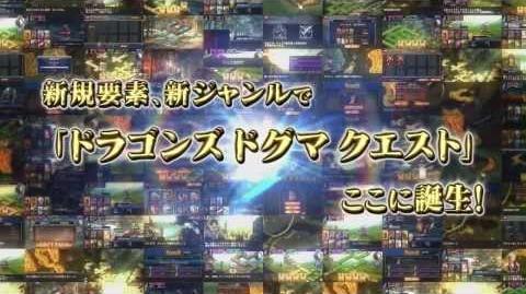 PS Vita Dragon's Dogma Quest promotional trailer