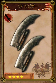 Weapons048