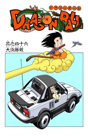 Dragon Ball Chapter 46
