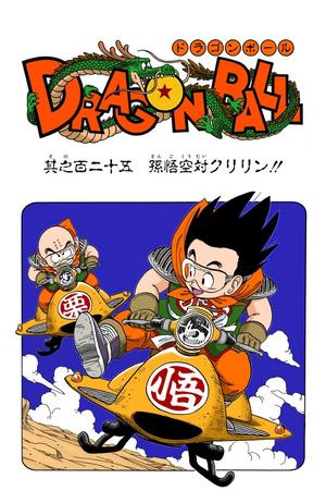 Dragon Ball Chapter 125