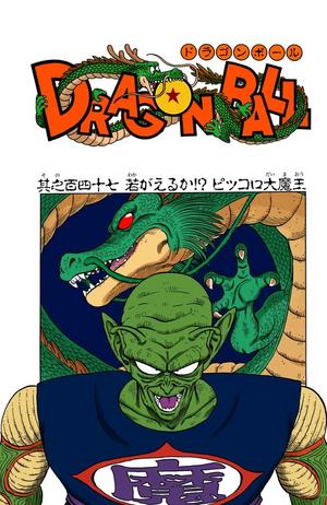 Dragon Ball Chapter 147