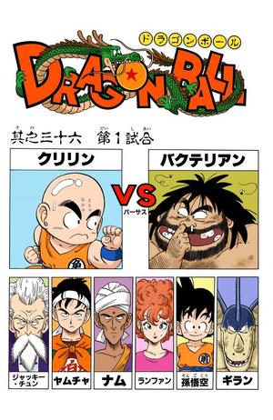 Dragon Ball Chapter 36