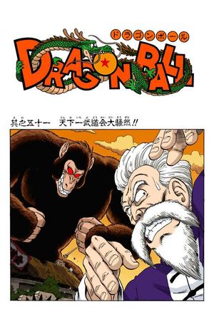Dragon Ball Chapter 51