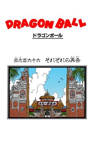 Dragon Ball Chapter 166