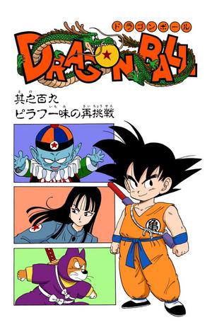Dragon Ball Chapter 109