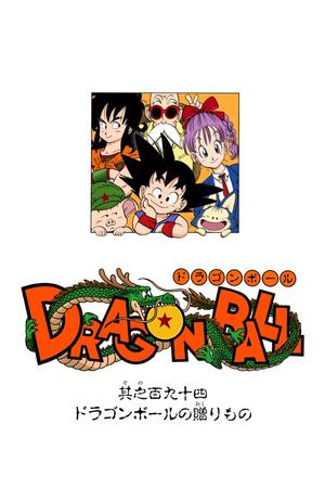Dragon Ball Chapter 194