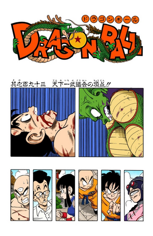 Dragon Ball Chapter 193