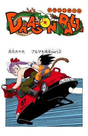 Dragon Ball Chapter 69
