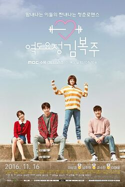 weightlifting-fairy-kim-bok-joo capitulos completos
