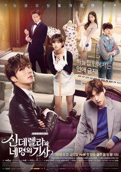 Cinderella and Four Knights-tvN-2016.jpg