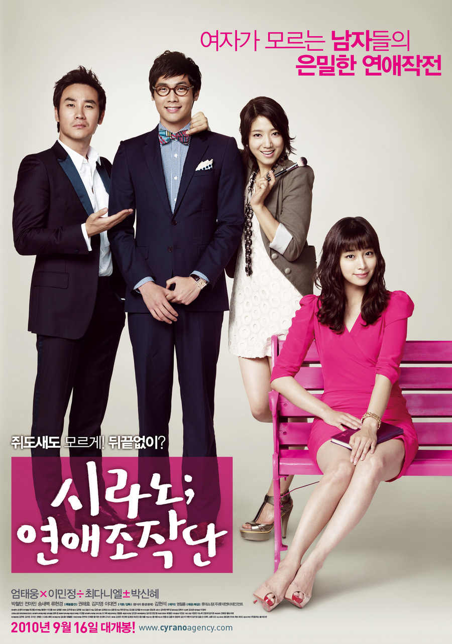 Cyrano dating agency 2010 download 4