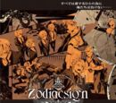 Starry☆Sky Film Festival Vol.04 ~Zodiac sign~