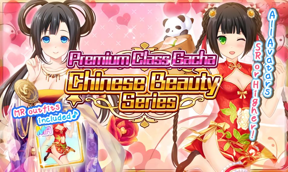 Chinese Beauty Series