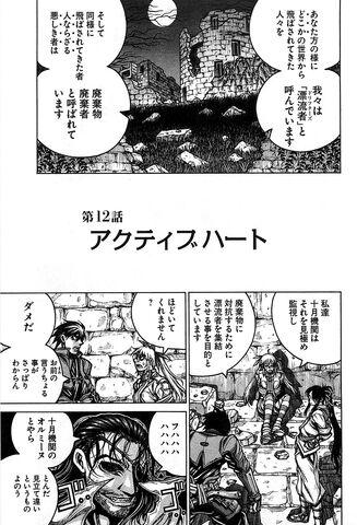 File:Chapter 12.jpg