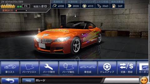 【ドリスピ ☆6車コレクション】No.88 Z4 sDrive35is E89
