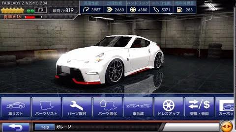 【ドリスピ ☆6車コレクション】No.77 FAIRLADY Z NISMO Z34
