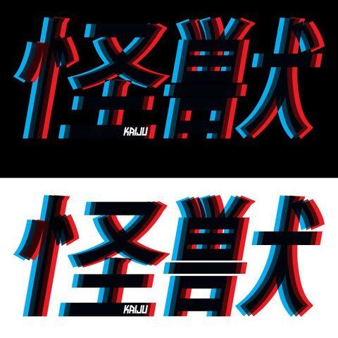 File:Kaiju logo.jpg
