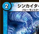 Deepsea Typhoon/Gallery