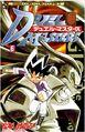 Duel Masters Manga - Volume 6
