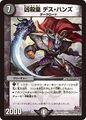 Death Hands, Misfortune Emperor