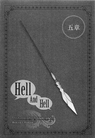 File:Sword Oratoria Volume 3 232.jpg