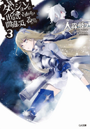 DanMachi Light Novel Volume 3 Cover