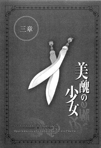 File:Sword Oratoria Volume 3 100.jpg
