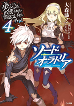 Sword Oratoria Light Novel Volume 4