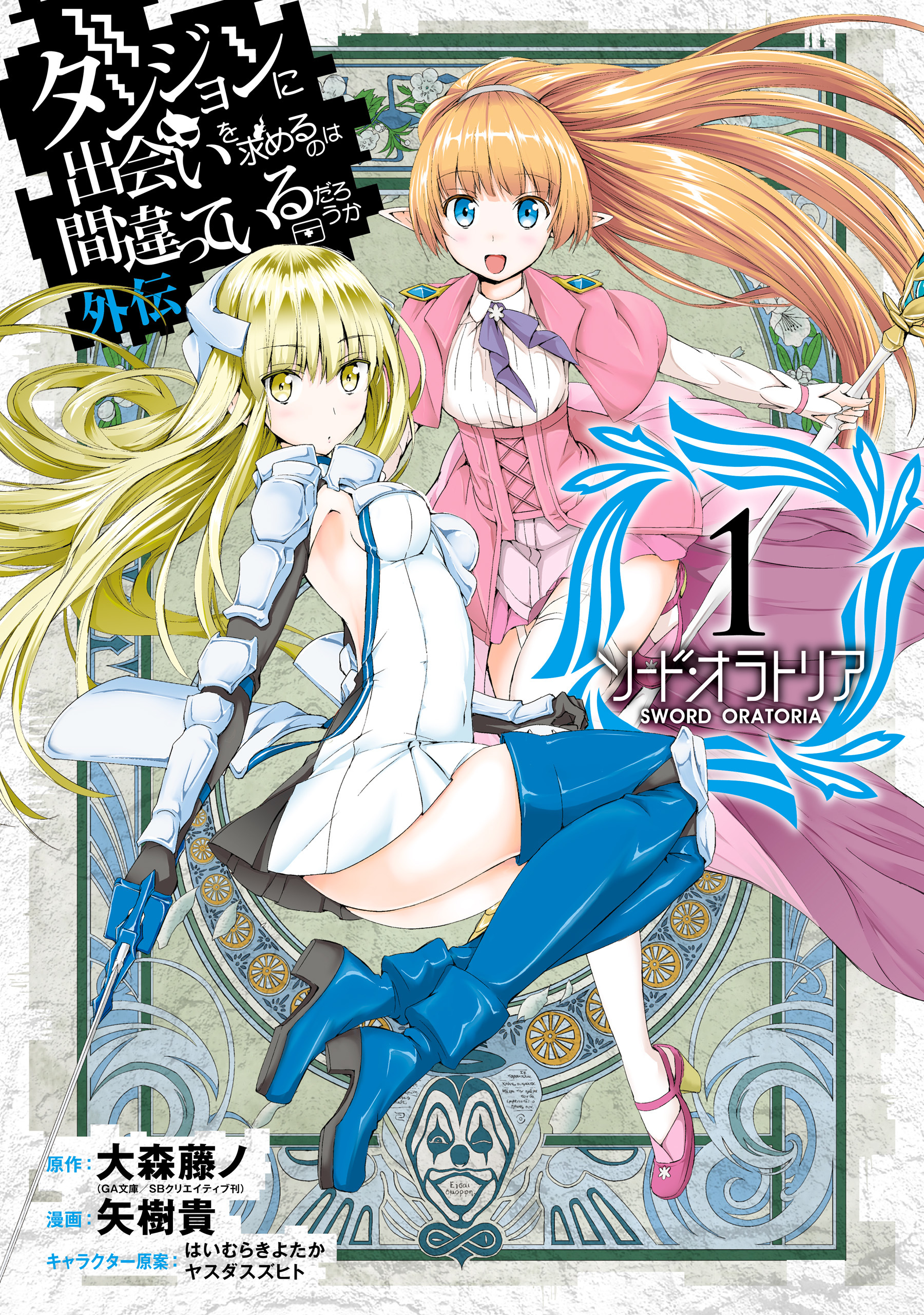 Sword Oratoria Volume