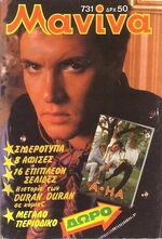 Gg maviva magazine duran duran discogs 1