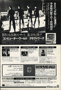 KRAFTWERK Computer World LP magazine advert Japan + DURAN DURAN JOHN LENNON wikipedia