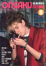 Ongaku senka 8 1983 music magazine duran duran john taylor japan