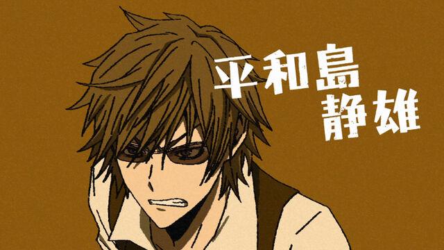 File:Shizuo V.jpg