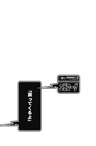 Durarara!! Light Novel v03 epilogue