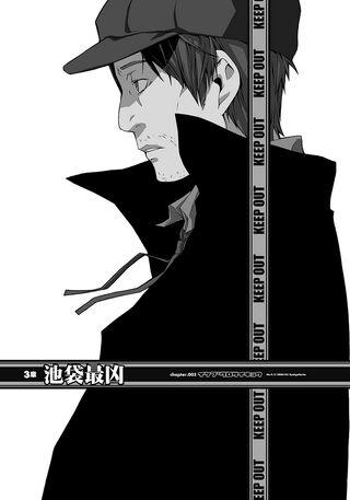 Durarara!! Light Novel v02 chapter 03